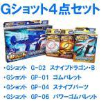 Gショット4点セット(C)ゴム銃・的当て(おもちゃのセット)福袋