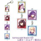 メール便可・Fate/stay night Heaven's Feel 4連キーホルダー集合A