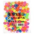 スーパーボール ミックス 27mm 10