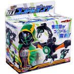 仮面ライダーゴースト ゴーストガジェットシリーズ 01コンドルデンワー