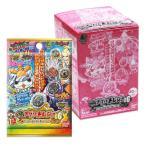 2月17日発売・妖怪メダルトレジャー06 クリスタルの伝説に挑め 最強バスターズ(BOX)