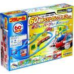 プラレール レールも 車両も 情景も 60周年ベストセレクションセット