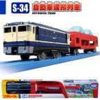 1月23日発売・プラレール S-34 自動車運搬列車