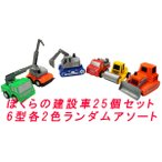 ぼくらの建設車 25個セット(プルバックカー・ミニカー)