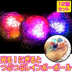 光る にぎるとつぶつぶレインボーボール 12個セット (光るおもちゃ)