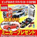 トミカ ビッグおかたづけパトカー トヨタ86(おまけのトミカ1台)