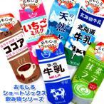 メール便可・靴下 おもしろショートソックス 日本製 飲み物シリーズ