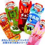 メール便可・靴下 おもしろショートソックス 日本製 お菓子おつまみシリーズ