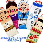 メール便可・靴下 おもしろショートソックス 日本製 和風シリーズ