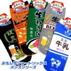 メール便可・靴下 おもしろショートソックス 日本製 メンズシリーズ