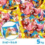 ミニクッピーラムネ 5kg(お菓子 ラムネ菓子)