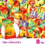 フルーツキャンディ 8kg(お菓子 飴 キャンディー)