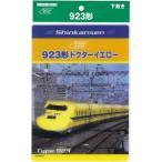 923形ドクターイエロー新幹線したじき12個セット