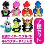 すくい人形 仮面ライダーエグゼイド キャラクターすくい人形7種セット