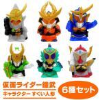 すくい人形 仮面ライダー鎧武(ガイム) キャラクターすくい人形 6種セット
