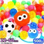お楽しみスーパーボール500個セットアソートパック(JAN261934)