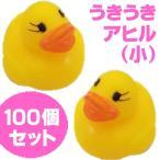 うきうきアヒル(小)100個セット