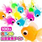 出目金魚すくい 100個セット すくい人形