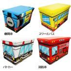 かわいい収納ボックス座れるタイプ(機関車・バス・消防車・パトカー)(収納BOX)