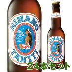 [送料無料]タヒチお土産 | ヒナノビール 瓶入り 24本セット 【901948】