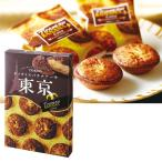 [5000円以上で送料無料]東京土産 | 東京ティラミスバナナケーキ 10個【J16009】