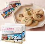 [5000円以上で送料無料]東京土産 | ぶらり東京散歩 メープルプリントクッキー 2箱セット【J16017】