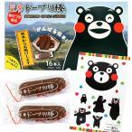 [5000円以上で送料無料] 熊本土産 | 寄付つき 黒糖ドーナツ棒 くまモン火の国パッケージ【105653】