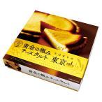[賞味1/8][5000円以上で送料無料] 東京土産   黄金の極み チーズタルト【J17101】