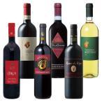ショッピングイタリア [送料無料] イタリアお土産 | イタリア銘醸地ワインセット 6本セット【R81001】