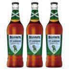 [5000円以上で送料無料] イギリスお土産   セントアンドリュースビール 3本セット【R71054】