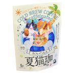 [5400円以上で送料無料]夏猫珈  水出しコーヒー アイスコーヒー専用深煎りブレンド デカフェ (カフェインレスコーヒー)【880261】