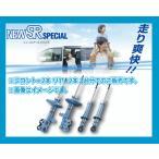 KYB(カヤバ)NEW SR SPECIAL ショックアブソーバー ワゴンR MH21S NST5325R/L NSF1042 1台分