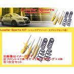 KYB(カヤバ)Lowfer Sports Kit(ローファースポーツキット)アベニール PW11 1台分 LKIT-PW11