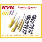 KYB(カヤバ)Lowfer Sports Kit(ローファースポーツキット)ノア ヴォクシー ZRR70W 1台分 LKIT-ZRR70W