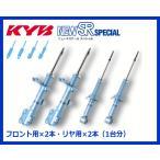 KYB(カヤバ)NEW SR SPECIAL ショックアブソーバー スイフトスポーツ ZC32S NST5606R/L NSF2183 1台分