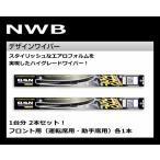 NWB ワイパーブレード デザインワイパー ヴェルファイア 08.5〜 D75 D35 フロント 1台分セット