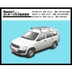 ロッキープラス ルーフキャリア プロボックス NCP160系(バン.ワゴン)SA-16 アルミ+アルマイト