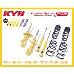 KYB(カヤバ)Lowfer Sports Kit PLUS 14段ダイヤル付(ローファースポーツキットプラス)ノア ZRR80W 1台分 LKIT1-ZRR80W