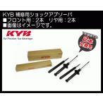 KYB(カヤバ)補修専用品ショックアブソーバ KEG9153R/L KEG9154 クラウン GRS180.GRS182.GRS184【前後1台分 4本】