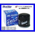 Blue Way オイルフィルター PX-9502 ダイハツ.スズキ車用 10個販売 安心のブランド!