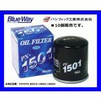 Blue Way オイルフィルター PX-1501 トヨタ車用 10個販売 安心のブランド!