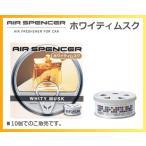 【10個でのご販売】栄光社 エアースペンサー WHITY MUSK(ホワイティムスク)(AIR SPENCER)固形タイプの芳香剤(缶タイプ)