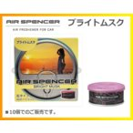 栄光社 エアースペンサー(AIR SPENCER)固形タイプの芳香剤(缶タイプ)ブライトムスク 10個