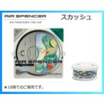 【10個でのご販売】栄光社 エアースペンサー スカッシュ(AIR SPENCER)固形タイプの芳香剤(缶タイプ)