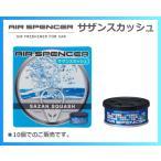 【10個でのご販売】栄光社 エアースペンサー サザンスカッシュ(AIR SPENCER)固形タイプの芳香剤(缶タイプ)