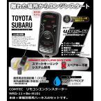 COMTEC コムテック エンジンスターター+車種別専用ハーネス WRS-11+Be-H101【トヨタ.スバル車用】プッシュスタート車専用モデル