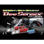 加藤電機(株)(ホーネット)HORNET BEE300 業界初!超音波センサー.衝撃センサー内蔵セキュリティロック