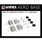 INNO カーメイト ボックス用Tスロットアダプター ブレード付き BRP12