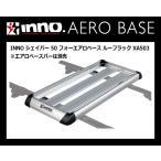【在庫有ります!即納可能!】INNO カーメイト シェイパー 50 フォーエアロベース ルーフラック XA503