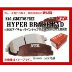 NTB ディスクパッド ノート 12.09〜 E12.NE12 NS1288M フロント用 1セット